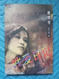 遗情书(性爱日记)