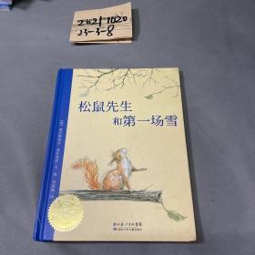松鼠先生和第一场雪:松鼠先生系列绘本合辑