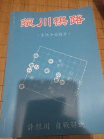 象棋书 银川棋路 早期45局版本