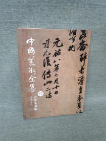 正版现货 中国美术全集57. 宋金元书法