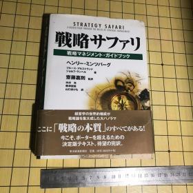 日文原版(战略)