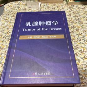乳腺肿瘤学