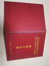 长沙县东乡赛头铺朱氏必达公十七世孙开泰公支谱