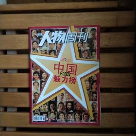 南方人物周刊2008年12月21日第36期总第141期 :2008中国魅力榜