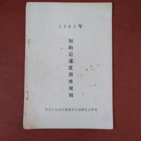 1982年《短道速度滑冰规则》中华人民共和国体育运动委员会审订 私藏 书品如图