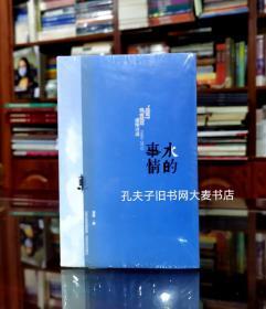 《水的事情:潘维诗选1986-2012》附.读潘维(两本合售.未开封)