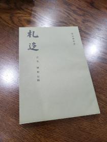 【包邮】孙诒让遗书 札迻 一版一印