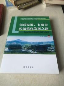 低碳发展,有质量的城镇化发展之路:深圳国际低碳城的实践与探索
