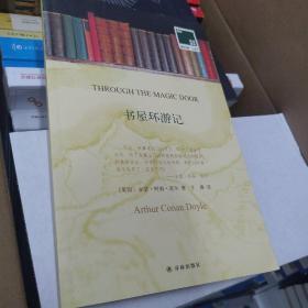 双语译林:书屋环游记(附1本) 英国亚瑟·柯南·道尔 著 王维 译
