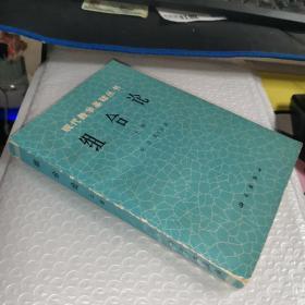 现代数学基础丛书:组合论(上册)