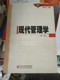 现代管理学(第3版)