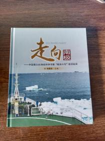 走向南极一中国第33次南极科学考察海洋六号航次纪实