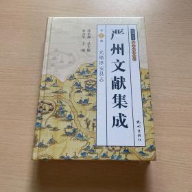 严州文献集成 第4册 光绪淳安县志(全新未开封)