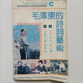 毛泽东的诗词艺术