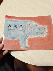 """""""儿童之友""""系列:大河马"""