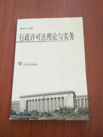 行政许可法理论与实务