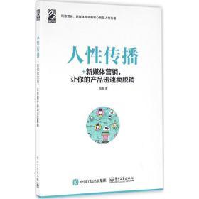 人性传播:+新媒体营销,让你的产品迅速卖脱销❤ 周鑫 电子工业出版社9787121287862✔正版全新图书籍Book❤