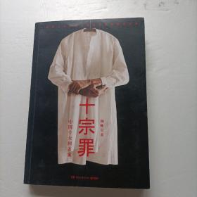 十宗罪 中国十大凶杀案
