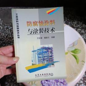 防腐蚀涂料与涂装技术/工业涂料与涂装技术丛书