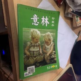 意林珍藏版第一卷。