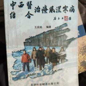 中西医结合治疗风湿寒病