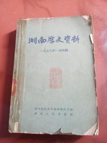湖南歷史资料