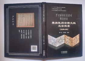 彝族医药古籍文献总目提要(汉彝对照)
