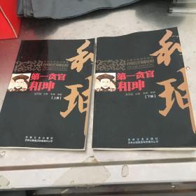 中国文化知识读本·第一贪官:和珅 上下