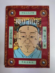 神秘文化评释:柳庄相法(白话绘图点校)