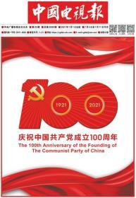 中国电视报2021年7月1日(32版)