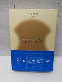 青春万岁(中国文库第二辑 布面精装 仅印500册)