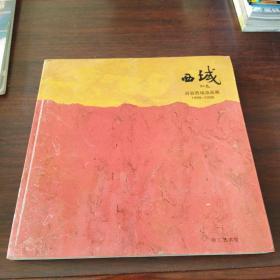 西域——肖谷西域油画展(1999~2006)