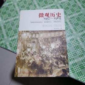 微观历史-1957-1965:1957—1965
