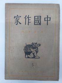 民国期刋 《中国作家》第1卷 第3期 (1948年5月出版)