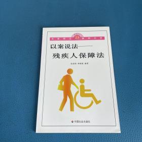 以案说法 残疾人保障法 法理释义案例分析23