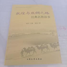 敦煌与丝绸之路经典名胜故事