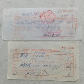 H组261: 1973年河南省农业生产资料公司发货票,驻马店地区农机管理供应站进货验收单,购买油泵芯套200个,一套两张,(五金、机电设备专题系列藏品)