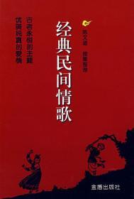 经典民间情歌❤ 陈文道  搜集整理 金盾出版社9787508249919✔正版全新图书籍Book❤