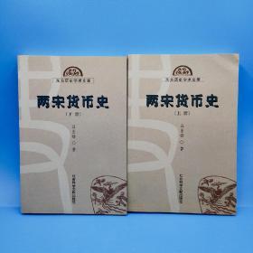 两宋货币史(上、下册)