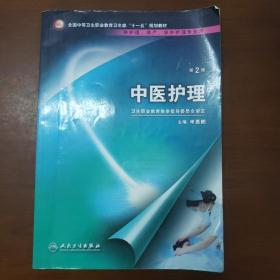 中医护理(第2版)