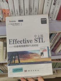 中文版Effective STL:50条有效使用STL的经验