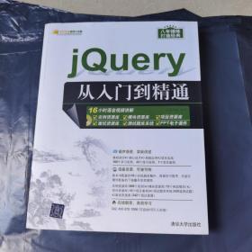 jQuery从入门到精通(配光盘)(软件开发视频大讲堂)