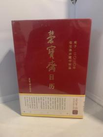 荣宝斋日历 庚子二零二零年荣宝斋珍藏书画选