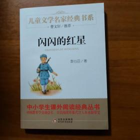 闪闪的红星/曹文轩推荐儿童文学经典书系(偏远地区邮费另计)