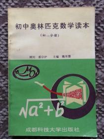初中奥林匹克数学读本•初一分册