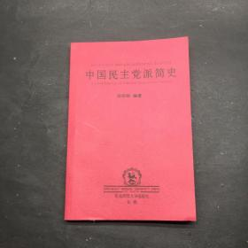 中国民主党派简史
