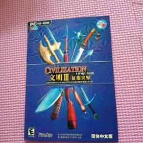 光盘:文明3:征服世界(1碟装)中文版