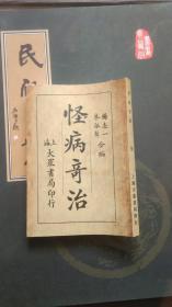 怪病奇治(后印本)(2-3)