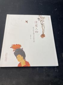 綺羅人物:唐代仕女畫與女性生活
