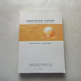 中国高被引图书年报(社会科学版) 2017 附光盘一张